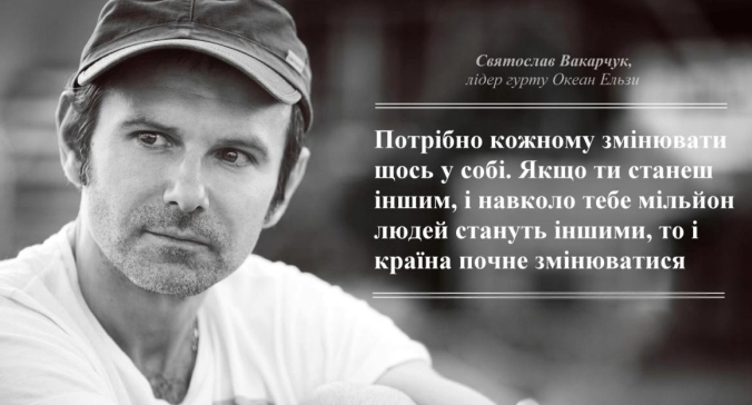 слава вакарчук