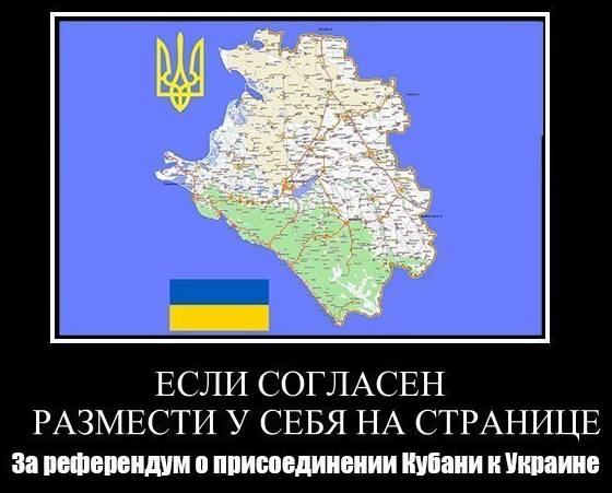 кубань присоединить к Украине
