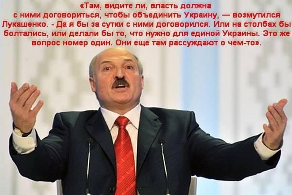 лукашенко про едину украину