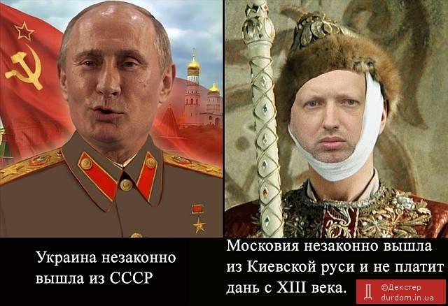московия незаконно