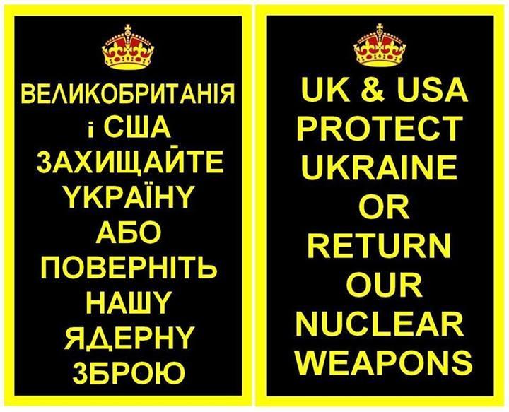 нашу ядерну