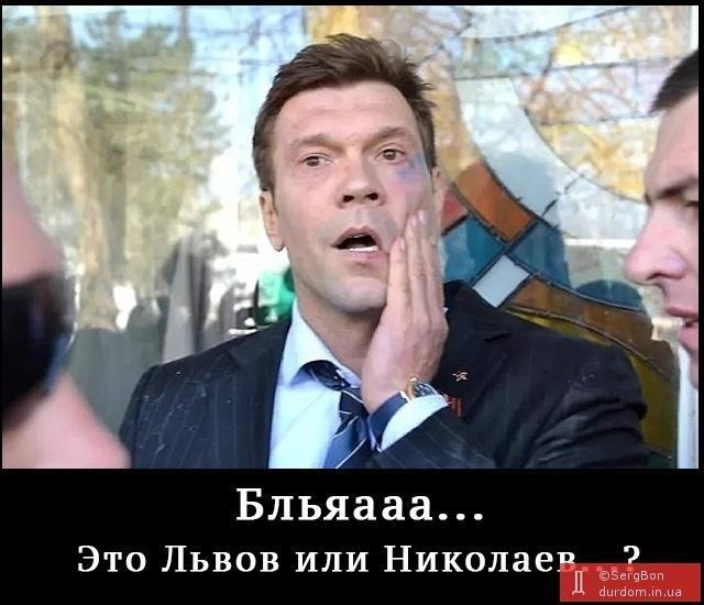 http://artcriminalist.com/wp-content/uploads/2014/04/царев-это-львов-или-николаев.jpg