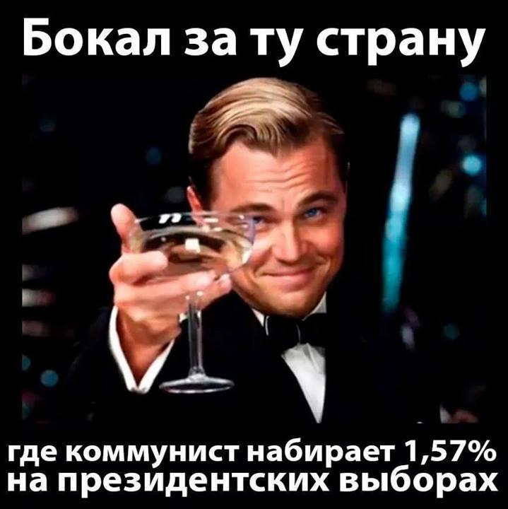 бокал за стр. где нет КПУ