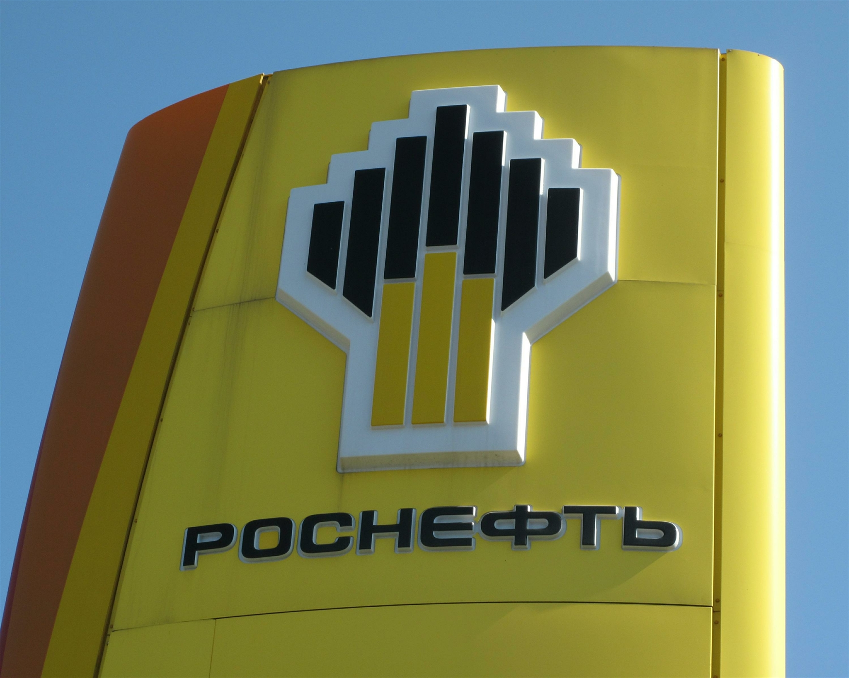 Petrol station Rosneft