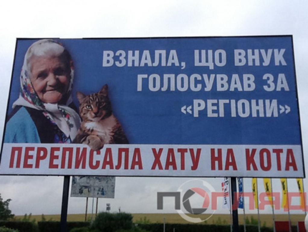 баба і кіт
