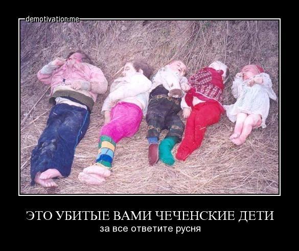 Это - русские!!!