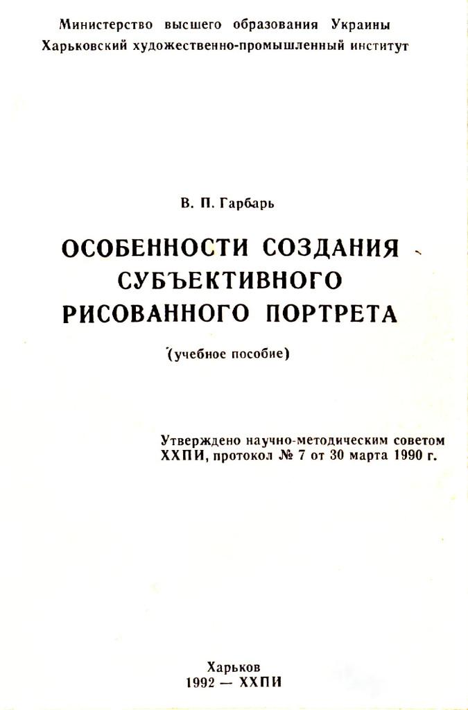 обл.пособия.2