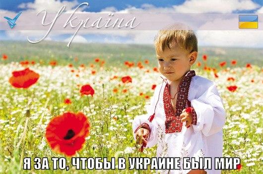 мир.укр