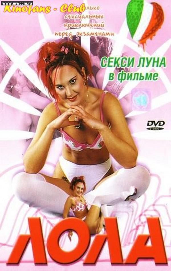 filmi-sexy-luna