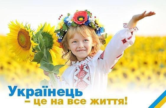 українець.на.все.життя