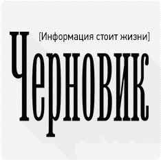 ччерн
