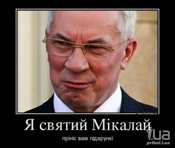 азаров.святий