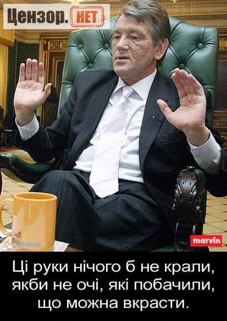 юющенко-вор