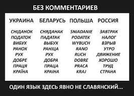 не.славянский.язык