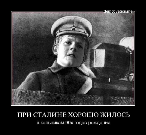 при.сталине.жилось.хорошо.90-х.годов