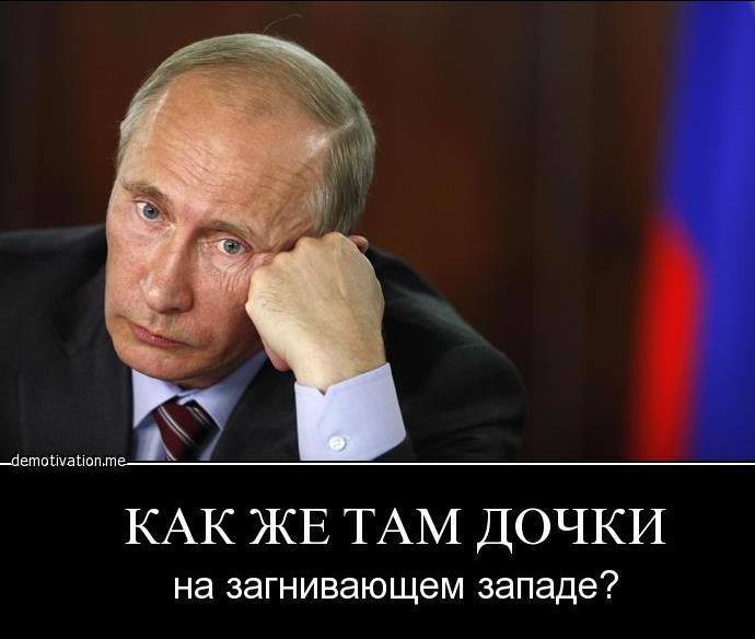 путин.с.дочками..