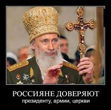 россияне.доверяют