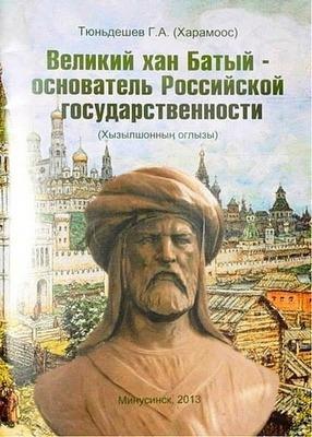 тюньдешев.книга