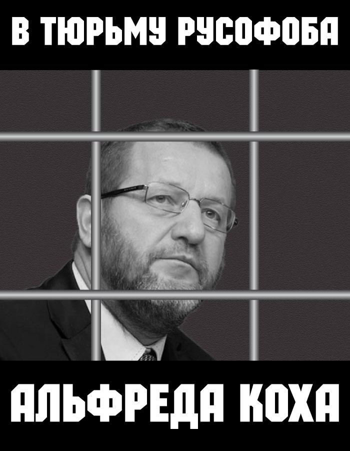 коха.русоф.в.тюрьму.