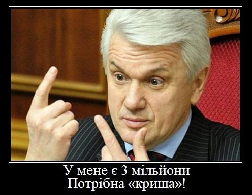 литвин-вор.