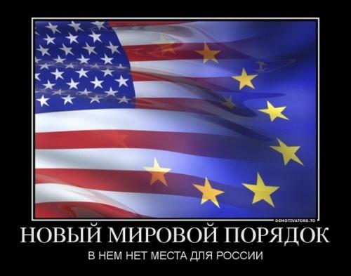 мировой.порядок.без.россии.