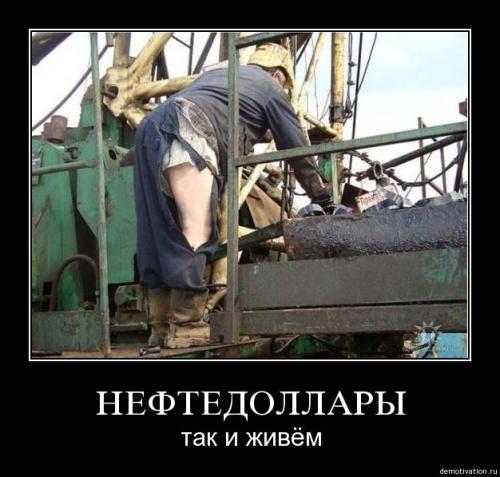 нефтедоллары.так.и.живём.