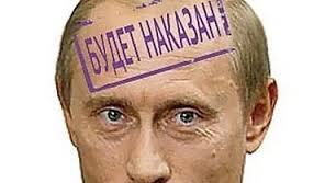 путин.наказан.