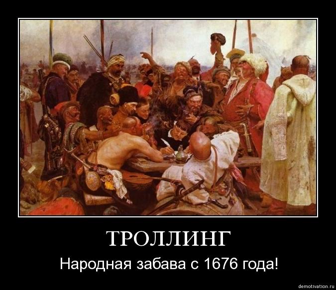 троллинг.нар.заб.с.166.г.г..