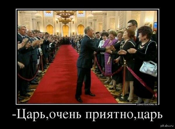 царь.путин.оч.прият.