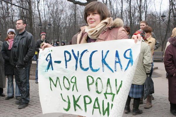 я.русская.моя.родина.украина.