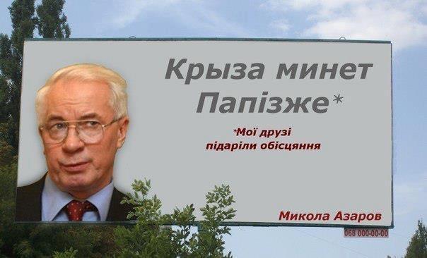 азаров.крыза.
