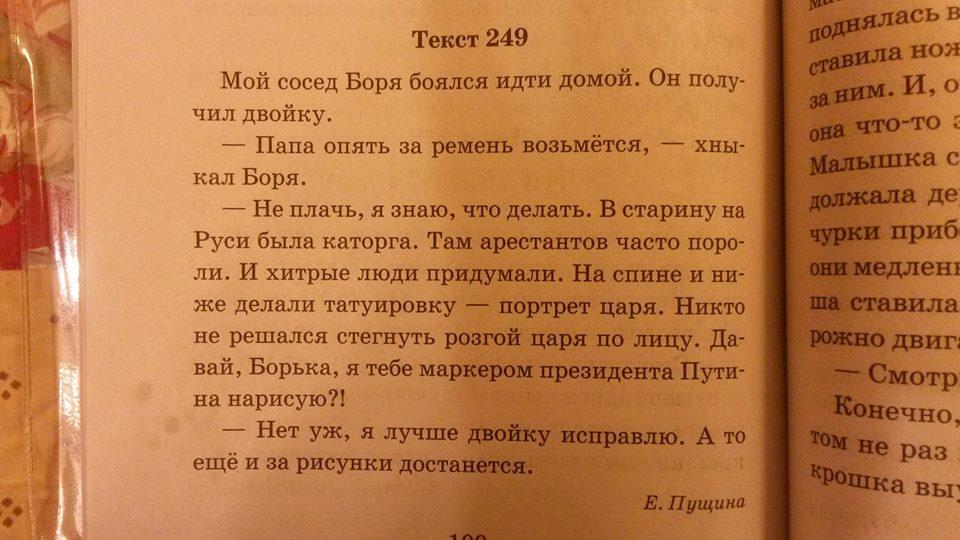 боря.и.путин.