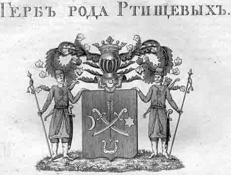 герб.ртищевых.