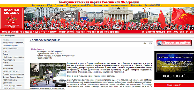 диверсии.рф.против.украины.учат