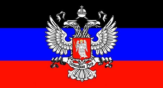 днр.флаг.