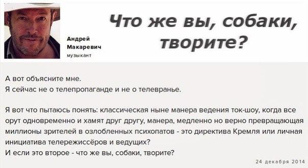 макаревич.о.тв.
