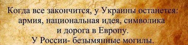 останется.у украины.