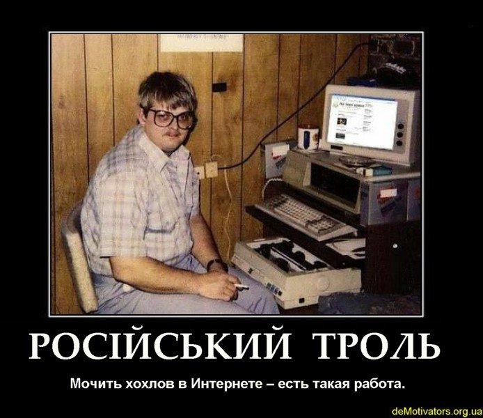российск.тролль...