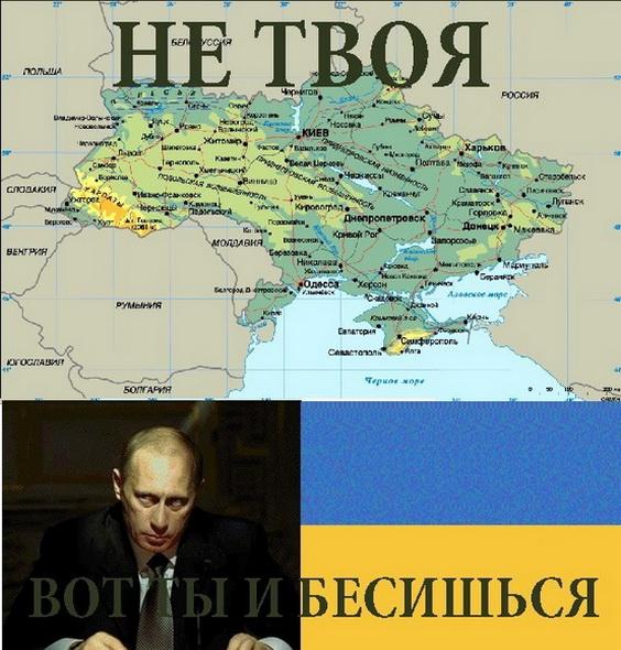 украина.не.твоя.