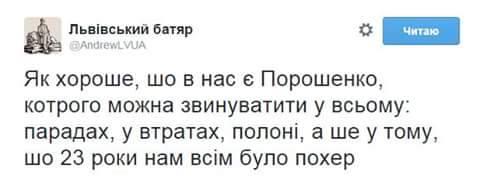хорошо.что.есть.порошенко.