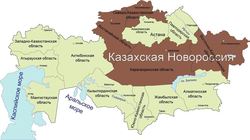 казахск.новороссия.