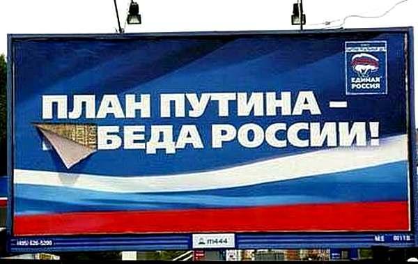 план.пу.беда.россии.