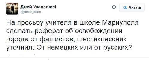 фаш.рус.нем.