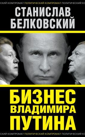 книга «Бизнес Владимира Путина»