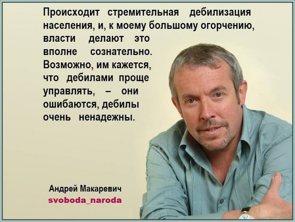 макаревич.о.дебилизации