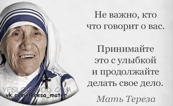 мать.тереза.