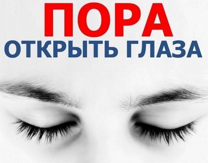 пора.открыть.глаза.