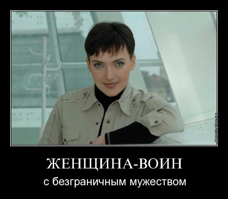 савченко..