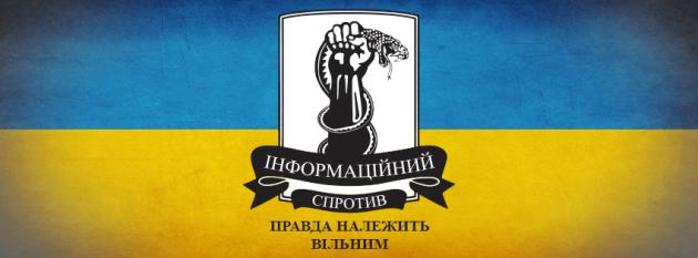 спротив.украинский