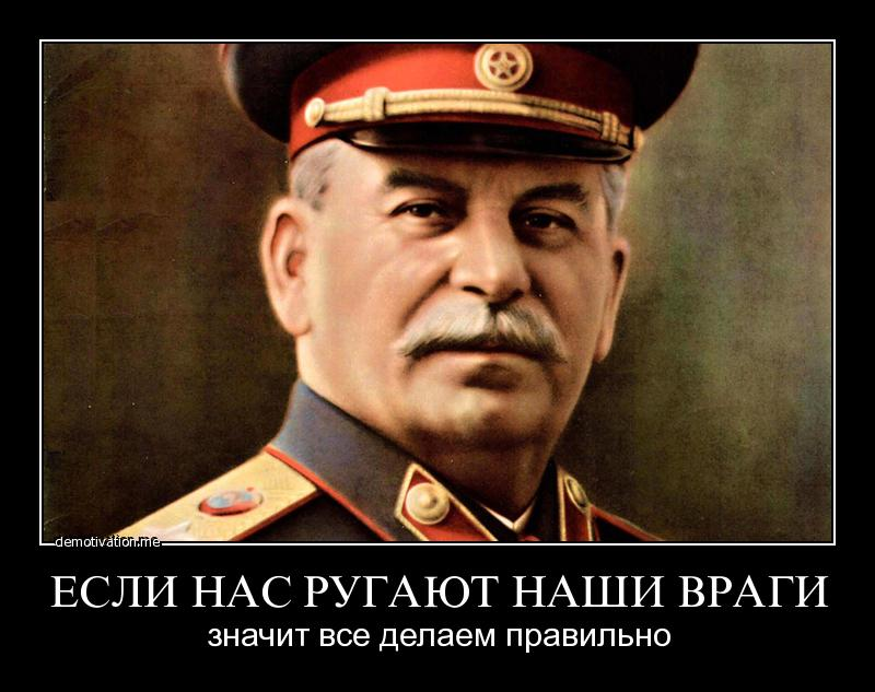 сталин.о.врагах.